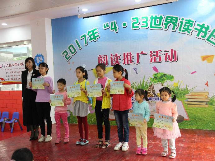 """区图书馆举行""""书香鼎湖,快乐阅读""""4•23世界读书日活动"""